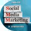Наш SMM Разработка сайтов